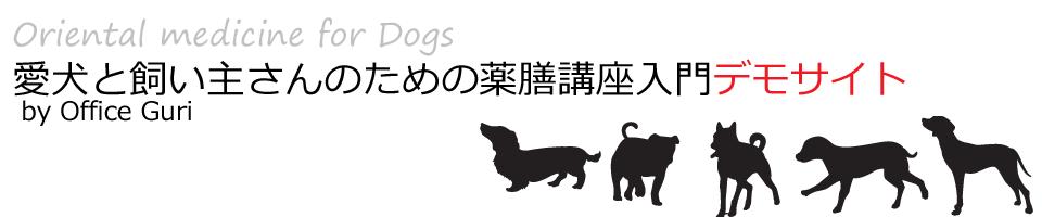 【これはサンプルサイトです】愛犬と飼い主さんのための薬膳講座入門オンライン講座